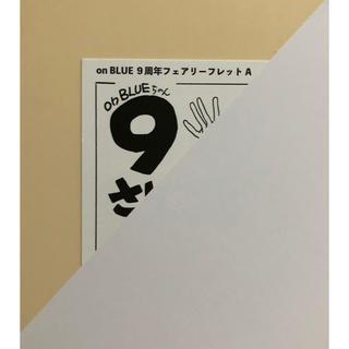 on BLUE 9周年 フェア リーフレット A(その他)