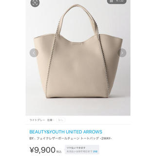 BEAUTY&YOUTH UNITED ARROWS - 新品 フェイクレザーボールチェーントートバッグ2way