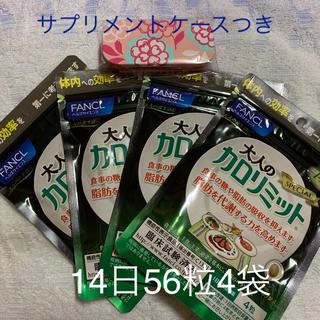 FANCL - ファンケル 大人のカロリミット14日56粒  4袋