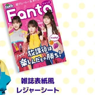 乃木坂46ファンタ雑誌表紙風レジャーシート(アイドルグッズ)