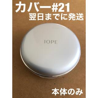 アイオペ(IOPE)のアイオペ エアクッション カバー 本体のみ #21(ファンデーション)