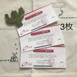 2020年 最新版 アイケイケイ レストラン優待券 3枚(レストラン/食事券)