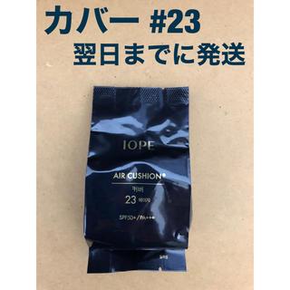 アイオペ(IOPE)のアイオペ エアクッション カバー レフィル #23 SPF50+ 韓国 IOPE(ファンデーション)