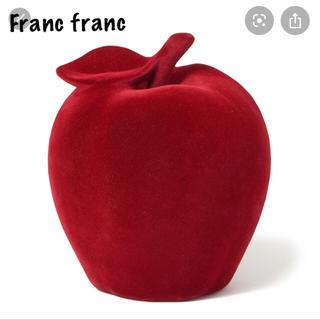 フランフラン(Francfranc)のFrancfrancフランフラン  オブジェ【新品】りんご(置物)