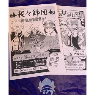 週刊少年チャンピオン 31号 アニメイト特典   魔界の主役は我々だ