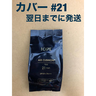 アイオペ(IOPE)のアイオペ エアクッション カバー レフィル #21 SPF50+ 韓国 IOPE(ファンデーション)