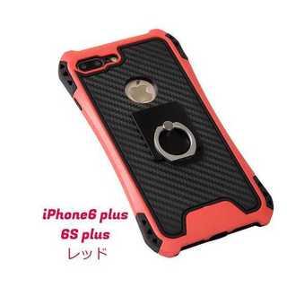 iPhone 6/6s Plus ケース レッド 全面保護 耐衝撃 リング
