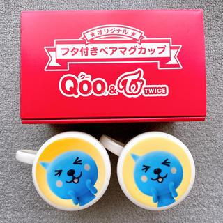 コカコーラ(コカ・コーラ)の値下げ‼️Qoo×TWICE ペアマグカップ(アイドルグッズ)