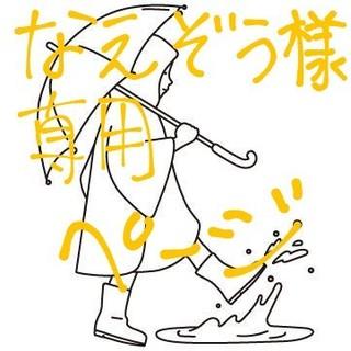 なえぞう様専用ページ(少年漫画)