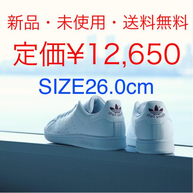 adidas(アディダス)のadidas STANSMITH メンズの靴/シューズ(スニーカー)の商品写真