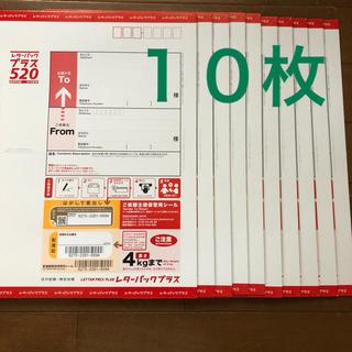 レターパック プラス 10枚(使用済み切手/官製はがき)