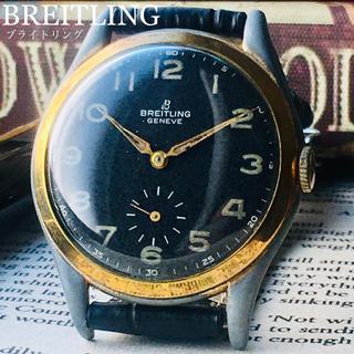 ブライトリング(BREITLING)の高級ブランド★ブライトリング アンティーク 腕時計 1950年代 手巻き メンズ(腕時計(アナログ))