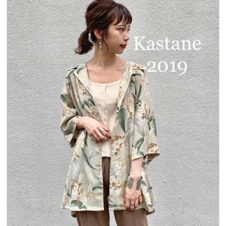 Kastane - カスタネ アロハBIGシャツ ベージュ