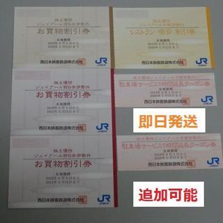 イセタン(伊勢丹)の京都伊勢丹・ルクア大阪の買物割引券3枚+レストラン割引券1枚+駐車場クーポン2枚(ショッピング)