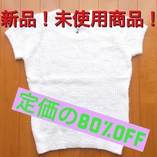 ロイヤルパーティー(ROYAL PARTY)の[ROYAL  party ] 新品未使用 半袖ニット(ニット/セーター)