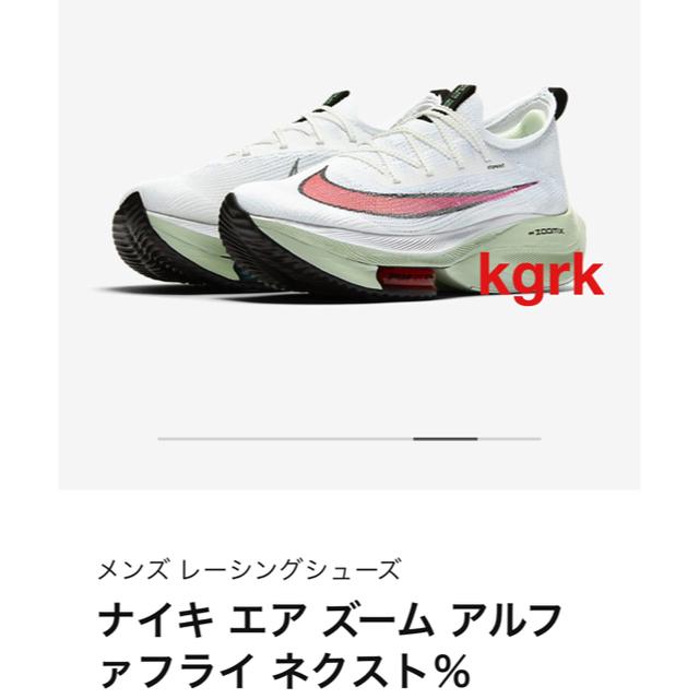 NIKE(ナイキ)のNIKE ズーム アルファフライ NEXT % 26.0 メンズの靴/シューズ(スニーカー)の商品写真