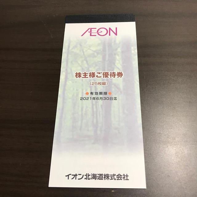 AEON(イオン)のAEON イオン 株主優待券 25枚綴り 2021.06.30迄 チケットの優待券/割引券(ショッピング)の商品写真