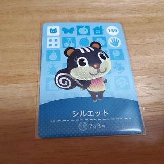 Nintendo Switch - どうぶつの森 amiiboカード シルエット 第2弾 新品未使用 国内正規品