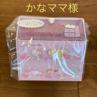 サンリオ(サンリオ)の非売品 サンリオキャラミックス 二段チェスト(小物入れ)