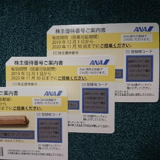 ANA(全日本空輸)(エーエヌエー(ゼンニッポンクウユ))のANA株主優待券 3枚 チケットの乗車券/交通券(航空券)の商品写真