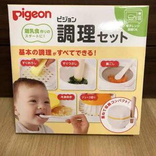 ピジョン(Pigeon)のピジョン 離乳食(その他)