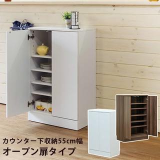 カウンター下収納 55cm幅 オープン扉タイプ ホワイト 食器棚 チェスト(キッチン収納)