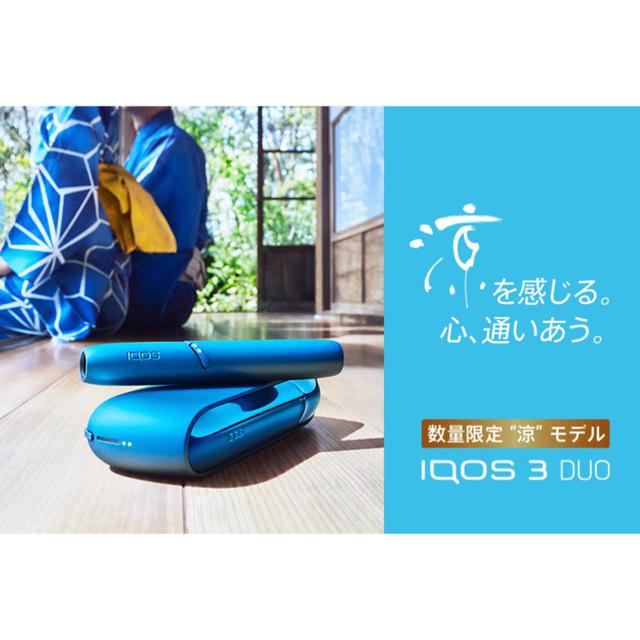 IQOS(アイコス)のiqos3 duo 本体 メンズのファッション小物(タバコグッズ)の商品写真