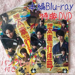 ジャニーズウエスト(ジャニーズWEST)の関西ジャニーズJr.の京都太秦行進曲!豪華版2枚組初回限定Blu-rayDVD(日本映画)