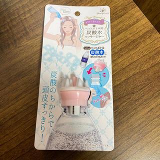 ★新品★ペットボトル用炭酸水マッサージャー★頭皮マッサージ★(ヘアケア)