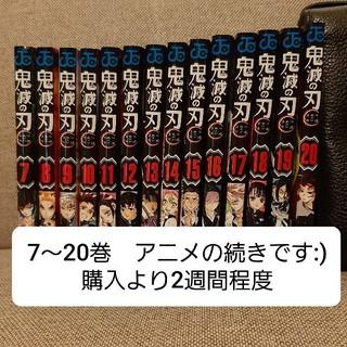 シュウエイシャ(集英社)の鬼滅の刃 7~20巻(少年漫画)