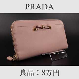PRADA - 【全額返金保証・送料無料・良品】プラダ・長財布(D086)