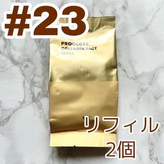 チャアンドパク(CNP)の【新品/2個】VT プログロスコラーゲンパクト  23号 リフィルゴールド(ファンデーション)