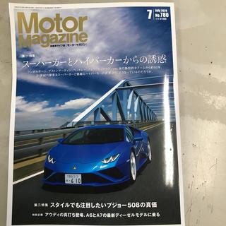 Motor Magazine (モーター マガジン) 2020年 07月号(車/バイク)