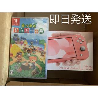 Nintendo Switch - Nintendo switch 本体 LITE コーラルあつまれどうぶつの森
