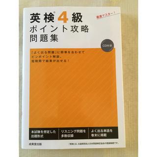 英検4級ポイント攻略問題集(資格/検定)