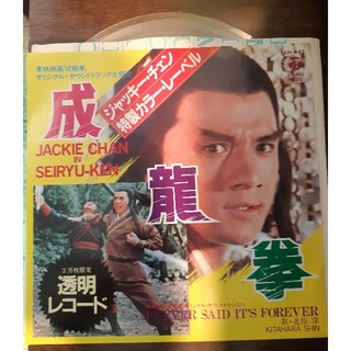 ジャッキー・チェン レコード(その他)