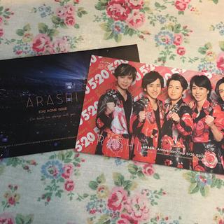 ARASHI Anniversary Tour 5x20 ISSUE(アイドルグッズ)