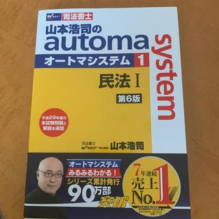 山本浩司のautoma system 司法書士 1 第6版(資格/検定)