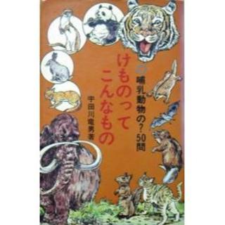 『けものってこんなもの -哺乳類の?50問-』 宇田川竜男(絵本/児童書)
