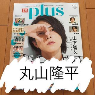 カンジャニエイト(関ジャニ∞)のTVガイドPLUS VOL.39(2020 SUM(アート/エンタメ)