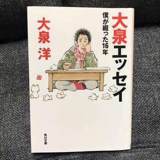 [文庫本]極美品☆📗✨大泉エッセイ           僕が綴った16年(文学/小説)