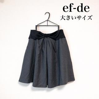 エフデ(ef-de)のef-de エフデ 膝丈 スカート バックリボン♡ グレー 大きいサイズ(ひざ丈スカート)