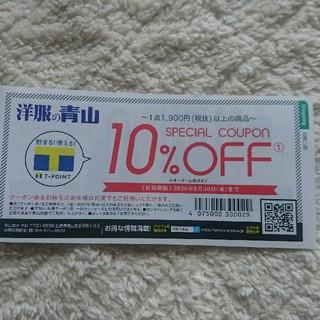 アオヤマ(青山)の洋服の青山 割引券 クーポン券(ショッピング)