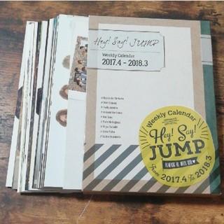 ヘイセイジャンプ(Hey! Say! JUMP)のHey!Say!JUMP カレンダー 2017-2018(男性アイドル)