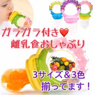 離乳食食器♪離乳食おしゃぶり♪ガラガラ付き♪フルーツフィーダー♪(がらがら/ラトル)