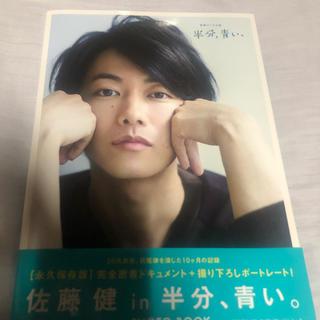 佐藤健  in  半分、青い。