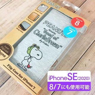 スヌーピー(SNOOPY)のスヌーピー 手帳型  iPhoneSE2/8/7 フリップカバー SNG173C(iPhoneケース)