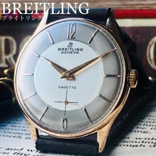 ブライトリング(BREITLING)のOH済み★美品★高級ブランド★ブライトリング アンティーク腕時計 手巻き メンズ(腕時計(アナログ))