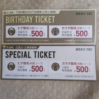 メンズTBC Tカード会員 ワンコインチケット 500円 本人+友人紹介用(その他)