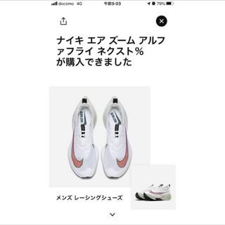 ナイキ(NIKE)の【24.5㎝】 NIKE AIR ZOOM ALPHAFLY NEXT% メンズ(シューズ)